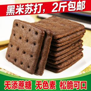 【2斤包邮】三牛黑米无糖精苏打<span class=H>饼干</span>梳打咸味糖尿人零食品500g