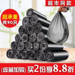优诺垃圾袋点断式家用黑色加厚包邮宿舍中号小号平口一次性塑料袋