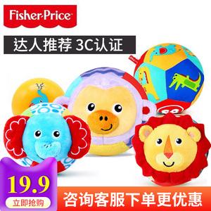 费雪玩具球宝宝手抓球按摩训练布球0-3岁儿童动物认知幼儿小皮球