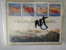 145 individualized stamps for the 65th anniversary of the victory of the Chinese people's War of Resistance Against Japan