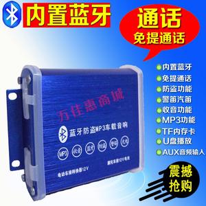 电动电瓶<span class=H>车</span>摩托<span class=H>车</span>蓝牙mp3防盗音响音箱低音炮语音报警器收音线控