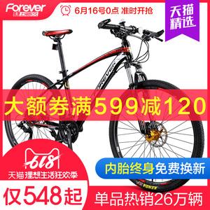 官方旗舰店永久山地<span class=H>自行车</span>单车变速男成人成年越野双减震赛车上海