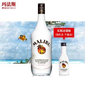 玛法斯 西班牙原装进口洋酒 Malibu 马利宝椰子<span class=H>朗姆酒</span> 鸡尾酒烘焙
