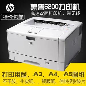 惠普HP5200<span class=H>打印机</span>a4a3双面激光<span class=H>打印机</span>牛皮纸不干胶CAD图纸<span class=H>打印机</span>