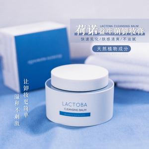 韩国荷诺益生菌卸妆膏温和不刺激深层清洁毛孔敏感肌孕妇可用