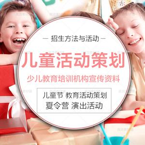 儿童亲子互动节日活动策划方案幼儿早教机构中心少儿游戏资料课件