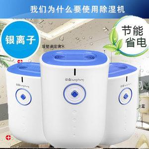 小型房间室内南风天<span class=H>除湿机</span>家用静音吸湿抽湿器卧室迷你潮湿器吸潮