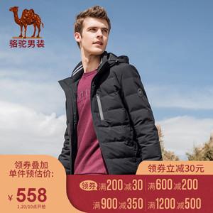 骆驼<span class=H>男装</span> 2018秋冬新款时尚羽绒服男士短款可脱卸帽运动休闲外套