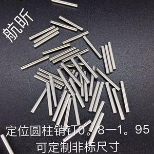 特价PCB销钉规格0.8-1.95mm 圆柱定位销 100个7.5元超值<span class=H>紧固件</span>pin