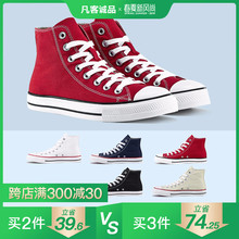 VANCL Vanke Chengpin Canvas Shoes High-Up Female Style Korean Fashion Couple Style Student Sports Leisure Shoes Female