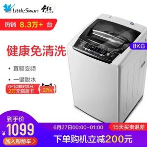 小天鹅8公斤KG<span class=H>洗衣机</span>全自动家用变频波轮小型宿舍大容量 TB80V21D