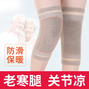 领30元券购买冬季护膝保暖男士女士老寒腿膝盖加绒老人专用无痕超薄款防寒关节