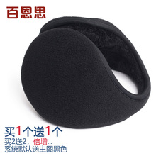 Baines Winter Ear Sheath Ear Sheath Ear Sheath Ear Heating Fluffy Ear Sheath Men and Women Winter Heating Student Ear Cover