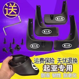 起亚赛拉图挡泥板狮跑K2/K3/K5锐欧福瑞迪智跑配件专用<span class=H>汽车</span>挡泥板