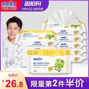 青蛙王子婴儿<span class=H>湿巾</span>便携随身装迷你小包婴幼儿童手口专用宝宝湿纸巾