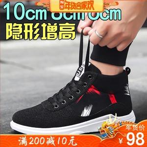 冬季隐形内增高<span class=H>男鞋</span>10CM高帮板鞋男式增高鞋10cm8cm运动休闲鞋潮
