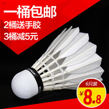 Free of domestic freight goose feathers to play stable badminton 12 loaded with 6 indoor and outdoor practice competitions to train badminton