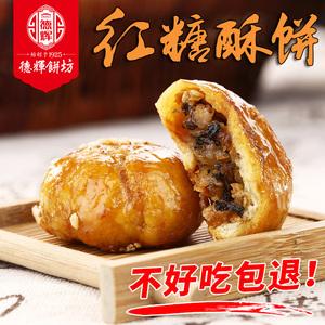 【德辉红糖酥饼】休闲小吃点心<span class=H>零食</span>金华梅干菜肉黄山烧饼正宗特产