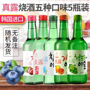 韩国进口果味<span class=H>烧酒</span>洋酒真露水果<span class=H>烧酒</span><span class=H>清酒</span>五种口味组合装360ml*5瓶