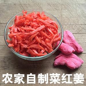 【2019新品】湖南特产<span class=H>零食</span>红姜丝红姜坨包邮自制甜辣湿红姜500g