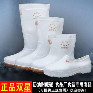 双星食品工厂卫生靴中高筒白色<span class=H>雨鞋</span>防滑水靴男女低帮厨师工作胶鞋