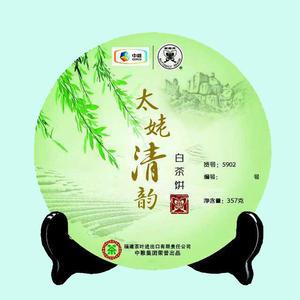 2014中茶<span class=H>蝴蝶</span><span class=H>牌</span><span class=H>白茶</span>  太姥清韵 <span class=H>中粮</span>出品  357克
