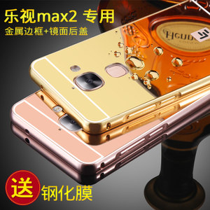 乐视max2手机壳潮男男乐士mxa2保护套乐事<span class=H>mx2</span>金属边框X820<span class=H>后盖</span>式