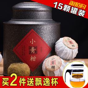 买2件送飘逸杯】小青柑新会柑普茶陈皮普洱茶桔普茶橘子茶15个装