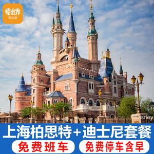 【买一送一晚】上海柏思特酒店+迪士尼乐园家庭情侣门票套餐b1