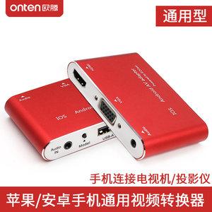 安卓手机通用HDMI视频线oppo苹果iPad华为vivo手机转vga连接电视投影仪电脑显示器高清投屏转换<span class=H>同屏器</span>转接头