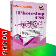 Photoshop CS6 Case Course Photoshop Book Photoshop Course PS Advertising Poster Design Product Packaging Digital Photo Processing PS Introduction 9787313113351