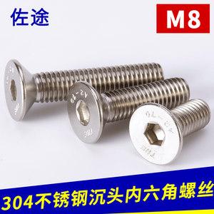 304不锈钢平杯DIN7991<span class=H>平头</span>内六角<span class=H>螺栓</span><span class=H>M8</span>*10-100mm沉头内六角螺丝