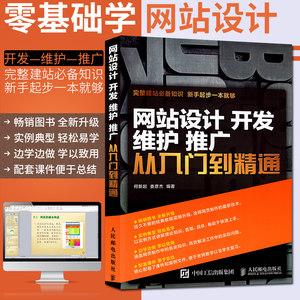 网站推广 网页制作教程<span class=H>书籍</span> 网站设计 开发 维护 推广 从入门到精通 动态网站开发
