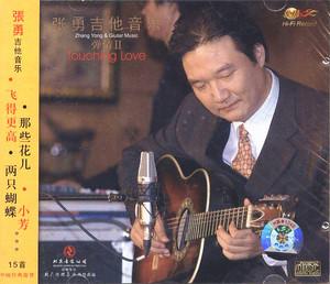 张勇 吉他音乐 弹情2 北京音像首版CD