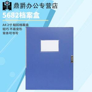 得力<span class=H>档案盒</span>5682 A4文件收纳盒 2寸粘扣资料盒 办公商务用品 蓝色
