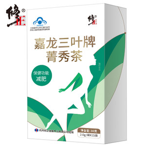 修正减肥茶正品保健男女顽固型减肥腹部非肚脐懒人成人