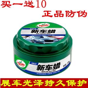 龟牌汽车蜡新车蜡划痕去污上光防氧化抛光护漆固体汽车打蜡腊正品