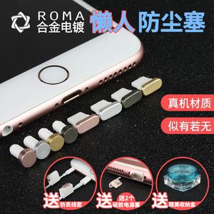 苹果6sPlus通用手机防尘塞8P金属<span class=H>iPhone</span>7电源塞耳机塞X充电口配件