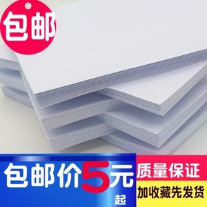 <span class=H>包邮</span>复印纸 打印a4纸整箱特价500张70克80双面A5办公用品A5