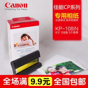 甩卖<span class=H>佳能</span>6寸<span class=H>相纸</span><span class=H>相纸</span>KP-108<span class=H>相纸</span>3个色带CP900CP1200打印机通用