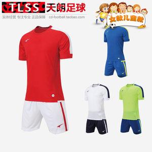 天朗足球 <span class=H>锐克</span>UCAN儿童款足球夏季光板<span class=H>足球服</span>套装足球队服 SS7339