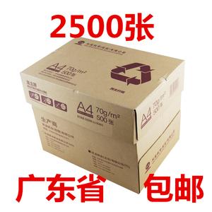 九龙海龙A4纸打印复印纸70克天章a4白纸500张5包80克办公用纸包邮