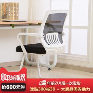 卡弗特 <span class=H>电脑椅</span>家用网椅弓形职员椅升降椅转椅现代简约办公椅子