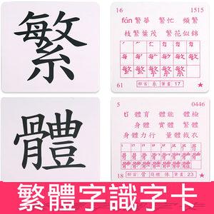 繁体字<span class=H>识字卡</span>幼儿 认字卡小学生儿童楷体繁体识字简化字香港台湾