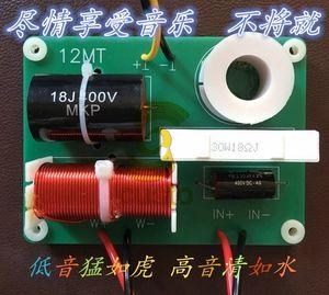 <span class=H>玛田</span>专用分频器10寸12寸15寸大功率<span class=H>音箱</span>分频器高低二分频包邮