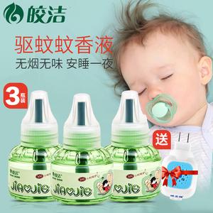 皎洁电热蚊香液无味加热器插电式家用驱蚊防蚊非婴幼儿孕妇灭蚊