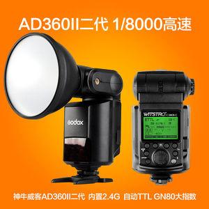 神牛AD360二代外拍灯TTL高速同步外景摄影补光灯<span class=H>单反</span>相机机顶闪灯