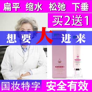 丰胸正品美乳霜精油增大产品丰韵官网抖音刘燕乳房酿制外用非食品