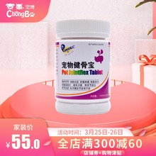 Calcium supplement health care products for old dogs with joint protector and joint protector