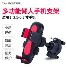 Mountainous bicycle mobile phone bracket electric motorcycle navigation frame bicycle lazy bracket mobile phone accessories wholesale